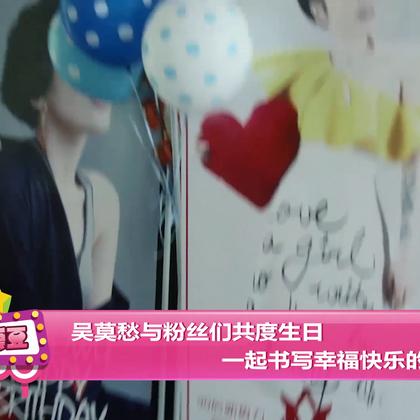 吴莫愁与粉丝们共度生日 一起书写幸福快乐的篇章