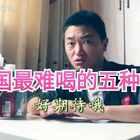 中国最难喝的五种饮料#搞笑##我要上热门@美拍小助手#