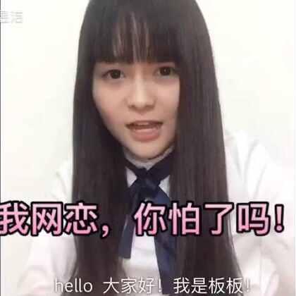 """笑话!我那么""""漂亮""""又懂事!会怕网恋?#60秒网恋挑战#"""