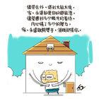 家是永遠的避風港 #避風港##人2##People2##徵女友#