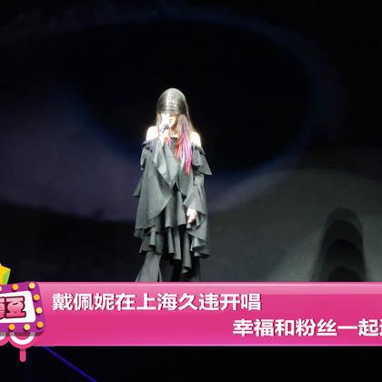 戴佩妮在上海久违开唱 幸福和粉丝一起过生日