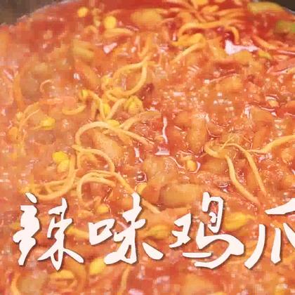 特别怀念在韩国的时候 和朋友一起吃着辣味鸡爪喝着烧酒的日子 吹吹牛聊聊天!感觉好个自在! 至从有了宝宝 对辣味的敏感度也明显提升 为了满足自己的馋虫, 最好的解决办法就是配上蔬菜沙拉 这真是一种无语伦比的满足!😀 更多菜谱请关注微信公众号:朝族媳妇辣白菜 #美食##美食作业##地方美食#
