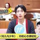 """井宝@井柏然 说他再次参加《花儿与少年》是想捡起偶像包袱:""""但是有点沉,没捡起来。"""""""