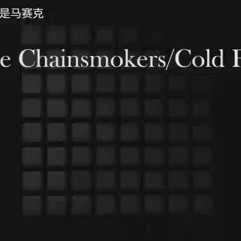 【Mask不是马赛克美拍】#音乐##热门##launchpad#昨天忙...