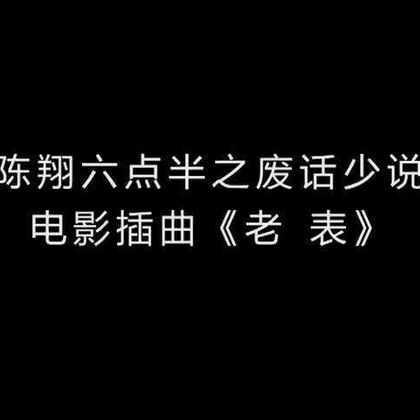 #陈翔六点半之废话少说# 电影MV插曲《老表》【电影正片链接】👉http://www.iqiyi.com/v_19rrb9xito.html