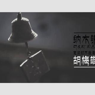 #清晨录音棚#原创歌曲《纳木错宽阔却不是海洋》,很有画面感~ 老炮儿专属!听了这首歌,对西藏的向往更强烈了!#原创##纳木错# @美拍小助手