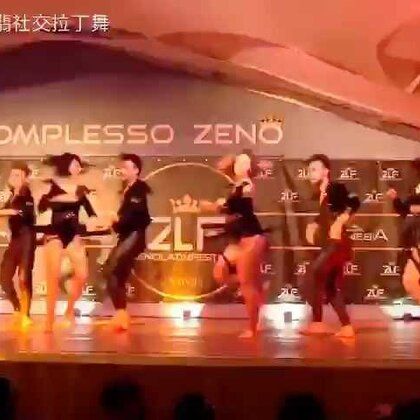 #油管搬运工#Zeno Latin Festival2017-Pablito y su mezcla latina #杭州salsa##salsaperformance#