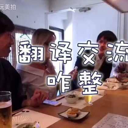 【日本咋整46】带着翻译神器去日本!完全不懂日语去日本旅游是否可行?#日本咋整##旅游##日本#