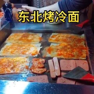 东北烤冷面,超级无敌#美食#好吃,在厦门一份要5元,想问下东北的朋友你们那一份要多少😜😜😜#美食##街边小吃##烤冷面#