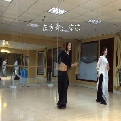 #舞蹈##东方舞#常州舞S东方舞:凉凉(茜茜编舞教学,茜茜、潇潇表演)#凉凉#