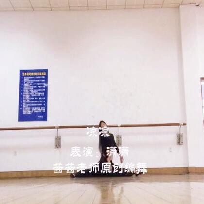 #舞蹈##音乐#潇潇东方舞:凉凉(常州舞S 茜茜老师原创编舞教学)#凉凉#