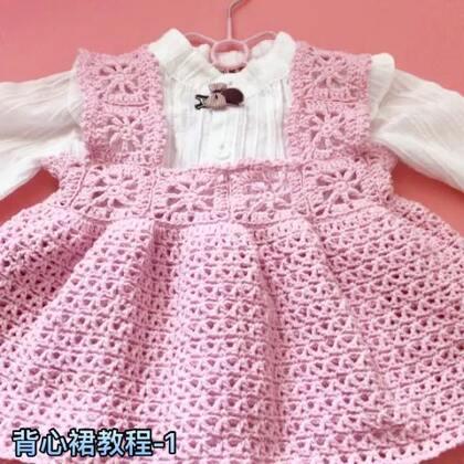 背心裙教程-1#背心裙##手工##宝宝##穿秀#我们钩这款裙子用的是雪妃尔萌娃娃纱线http://c.b0yp.com/h.5Ddm5s?cv=wOcxr58rpv&sm=2ffdd1 直径为3.0mm的钩针😊😊这款裙子超级简单,背心部分全部时候一模一样的小方片组成,裙子部分每一行的钩法都是一样的,一直钩到我们需要的长度就可以喽😊😊下一个视频开始讲解小方片的钩法😊