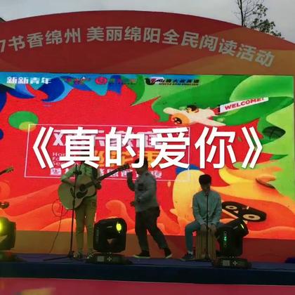 #真的爱你#工作室小乐队绵阳万达表演#吉他弹唱##U乐国际娱乐#