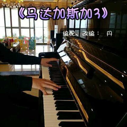 #音乐##钢琴# 新编 炫技版《马达加斯加3》电影原声配乐 震撼归来(由著名配乐大师Hans Zimmer 创作,曲调激昂,励志,又有煽情优美的旋律。精心编配,苦练录制,五一假期有音乐的陪伴,相信朋友们一定会幸福快乐!)