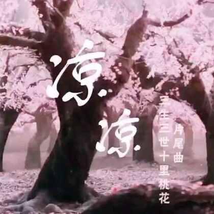 """#音乐#《三生三世十里桃花》片尾曲《凉凉》钢琴版。月朗泪凝的微信公众号:yuelangleining(拼音),点歌需在公众号中留言,请大家关注哦,关注后回复""""凉凉""""即可再次收听这首曲子。我的个人微信号:YueLLN_1"""