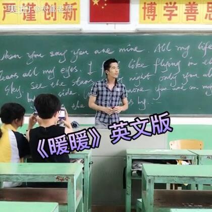 《暖暖》英文版!^_^ 那天下午放学后陪学生们练歌,学生说非得让老师唱一首~,然后她们要从各个角度拍照录像!好吧,你们这群小崽子…!ps:学校音响可以换一下么~😂 #音乐#@Raymond💖
