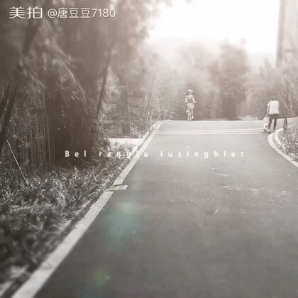 【🍬唐豆豆的糖美拍】04-30 11:10