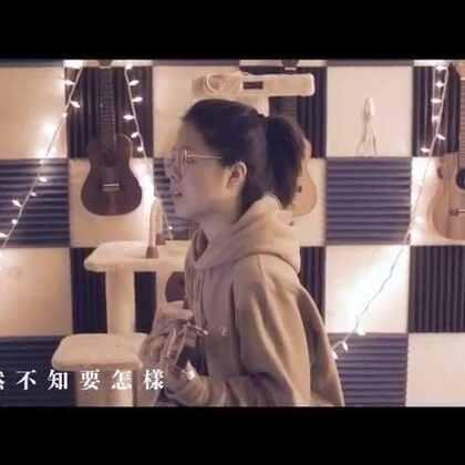#春娇救志明# 电影主题曲 ukulele cover(五月天)第一次加入了电影预告的剪辑~ (还没看不要给我剧透😆)有一句话是不变的:i n 55!W ! #音乐##尤克里里#