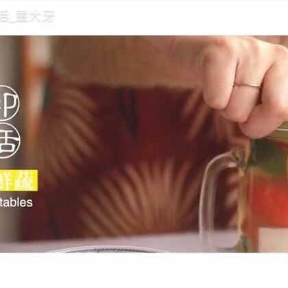 【牙印生活*快手腌鲜蔬】记得用可以生吃的蔬菜哦~夏天搭配面条吃最好不过了❤️图文教程和独家花絮在微信公众号:http://mp.weixin.qq.com/s/ouNq2FC79tVuKCm5HO54SA 上期中奖名单在评论里,这一期在评论转发点赞的仙女里抽三个人送同款透明沙拉碗。❤️视频每周六晚更新~#美食#