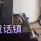 《童话镇》钢琴演奏。😘改编成了适合初学者的C调,左手伴奏有规律。🔥五线谱:http://c.b0yp.com/h.gtMYaQ?cv=jEAkZG0DgqS&sm=a9c1af 简谱:http://c.b0yp.com/h.gtM5T3?cv=KzzRZG0D7Yy&sm=50b692 #音乐##童话镇##钢琴#