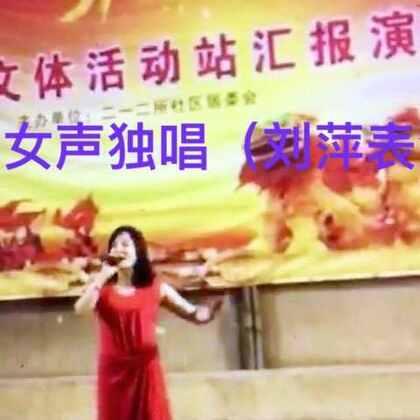 女声独唱(刘萍表演唱)#美拍##庆五一##女声独唱##美拍小助手##唱歌##美拍小魔术#…212所社区在4月25日晩上,举行了隆重的【庆五一】活动圆满胜利结束!精彩的表演赢得了大家的赞美和热情的掌声⋯请你观赏分享第5⃣️号选手(刘萍表演的)❤️【女声独唱】…