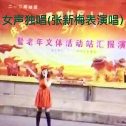 女声独唱(由张新梅演唱)#美拍##212所社区庆五一##女声独唱##美拍小助手##美拍小魔术#…212所社区在4月25日晩上,举行了隆重的【庆五一】活动圆满胜利结束,精彩的表演赢得了大家的赞美和热烈的掌声…请你欣赏第14号选手【张新梅表演】的《女声独唱》…