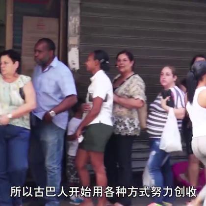 在古巴,目前仍然是国营经济,市井、街道的景象仿佛中国七八十年代一般,小商贩、公交车,雷探长带你走进古巴人的日常。#冒险雷探长##旅游#