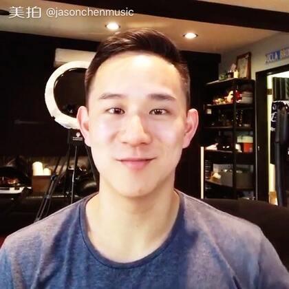 大家好,明天我要做直播啦,Jason Chen 翻唱音乐教室,明天晚上10:30见!#直播超有料#