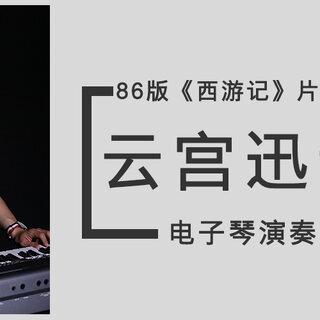 中国第一首电子音乐:电子琴演奏《西游记》片头曲。演奏:@文武贝MUSIC 据说这段音乐99%的人都听过,但只有1%的人知道它的名字,这就是中国历史上第一首电子音乐《云宫迅音》。原曲:许镜清 微博:文武贝MUSIC 微信公众号:文武贝音乐工作室 #音乐##西游记#