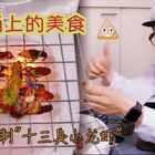 舌尖上的中国,马桶上的美食!B太秘制13臭小龙虾!半夜放毒来啦!这样的美食怎么可以让@白眼先生JaySin 错过呢!希望你能hold住。点赞+转发+评论,我会抽出5位幸运小粉丝每人50元!#搞笑##美食##黑暗料理#