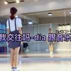 #和我交往吗#跟U乐国际娱乐镜面🎀#舞蹈##随手美拍#分解在上一个视频👄