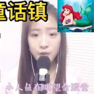 """来来来,一起边重温动画,边听歌?关于""""七彩的河""""之后的歌词部分,我真的尽力了?????问号脸?#音乐##我爱唱歌##动画# ?《童话镇》?"""