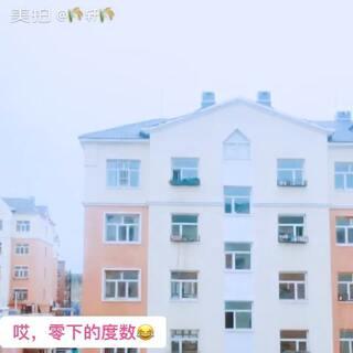 内蒙古牙克石,冷的要死🙄#你的家乡是哪呢##家乡#