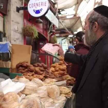 以色列-马哈耐·耶胡达市集 位于耶路撒冷新城,雅法街和阿格里帕斯街之间,在这你可以吃到最地道的小吃。