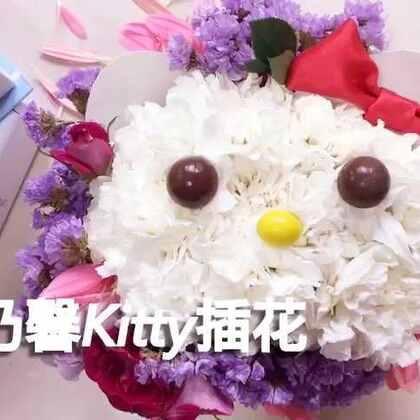 康乃馨Kitty插花🌸这作为#diy母亲节礼物#再合适不过了。白色康乃馨的花语是幸运和爱。不想让你的康乃馨那么单调,就把它做成可爱的Kitty送给妈妈吧~视频结尾有彩蛋哦,哈哈~#手工##创意插花#