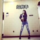 ?给我乖?#舞蹈##元熙舞蹈#喜欢这种帅帅的调调?? 你们乖乖的啊 啊哈哈哈哈哈今晚要录新舞啦!开心!!大家多多转赞评爱你们?? @美拍小助手