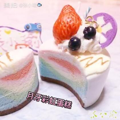 ❤这个蛋糕步骤稍多 有点长 但是超美 要耐心看完哦!内胚方法一学就会,纸黏土很方便 😊戳链接http://item.taobao.com/item.htm?id=548934259610&spm=2014.21600712.0.0 #手工##粘土蛋糕##纸黏土蛋糕#