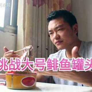 作死挑战大号鲱鱼罐头,哈哈,真好吃呢!#搞笑##我要上热门@美拍小助手#