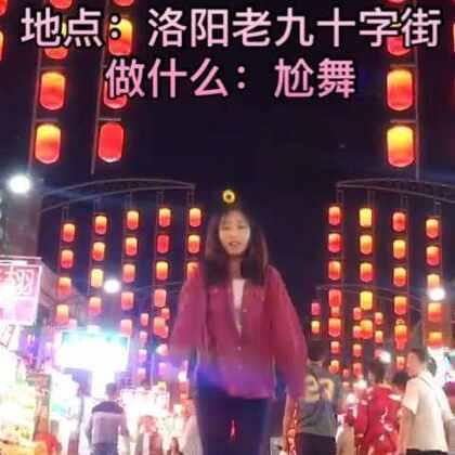 非常轻快治愈的一首歌,#神的随波逐流#中文版,单镜头放出来馋馋你们,这是在洛阳的老九十字街跳舞,简称街舞😂😂小吃街的东西真的很赞❤另外还有洛阳吃喝玩乐的视频你们会期待吗😬 可多可多了 #舞蹈##女神#微信358426908 来这里找我👉http://weibo.com/nana7654321