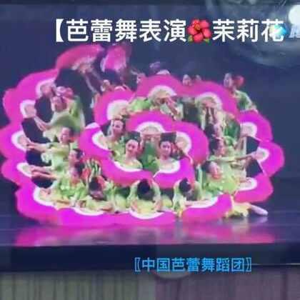 芭蕾舞🌺茉莉花#美拍##中央芭蕾舞团##茉莉花##美拍小助手##美拍小魔术##舞蹈#…中国芭蕾舞团的【芭蕾舞】特别好看,经常出国演出!赢得了国内外观众的美赞和好评!请观看分享芭蕾舞表演【茉莉花】…