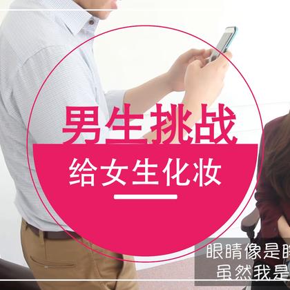 跟随跑男热潮,男生挑战帮女生化妆👻👻 很多男士们都嫌女生化妆时间太长,总以为化妆很简单,那么就让他们也来亲自体验一下化妆吧,是骡子是马拉出来遛遛便能见分晓了。😉😉😉 http://www.huiseoul.com/meifu-baike/nanshenggeinvsheng/?utm_source=meipai&utm_medium=video&utm_campaign=nanshenggeinvsheng #我要上热门# #奔跑吧# #男生化妆# #挑战# #体验#