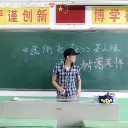 王力宏《我们的歌》英文版!希望你们喜欢😋#音乐#@树嵩老师