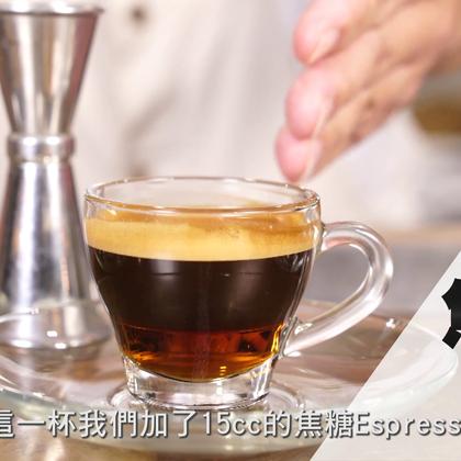 【葆哥咖學堂-義式咖啡的三種喝法】Espresso除了喝原味,葆哥建議大家也可以用義大利人的喝法:加糖漿或檸檬調味,去除苦味帶出香味喔!☕ #美食##咖啡##葆哥咖學堂#