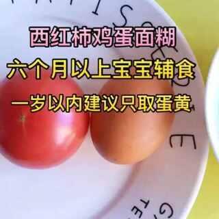 #宝宝辅食##随手美拍##美拍小助手# 一岁以内的宝宝建议不要添加蛋清,超级简单的面糊糊,小时候的味道😋超级适合懒妈妈们的一道辅食😙