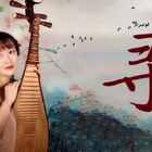 【青瑶】琵琶《寻》(花少3主题曲)🌾🌾🌾#华晨宇##花儿与少年##音乐#@美拍小助手