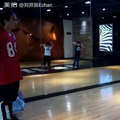 #宝宝##舞蹈##刘羿辰echan#周末舞蹈时间😍