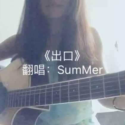 《出口》徐佳莹#音乐#最近很喜欢的一首歌 夏天的感觉☀️