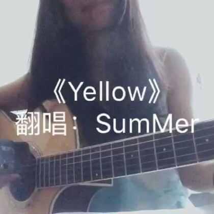 《Yellow》#音乐#