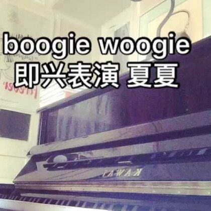 给大家来一段即兴jazz boogie woogie,喜欢的点关注哦#U乐国际娱乐#