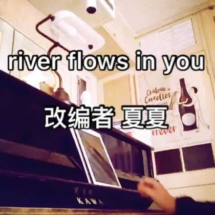 river flows in you 自己的改编版😃😃😃